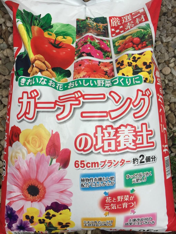トマト苗|使用した培養土パッケージ(菊池産業「ガーデニングの培養土」)