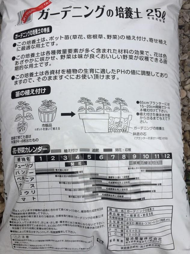 トマト苗|使用した培養土パッケージ裏面(菊池産業「ガーデニングの培養土」)