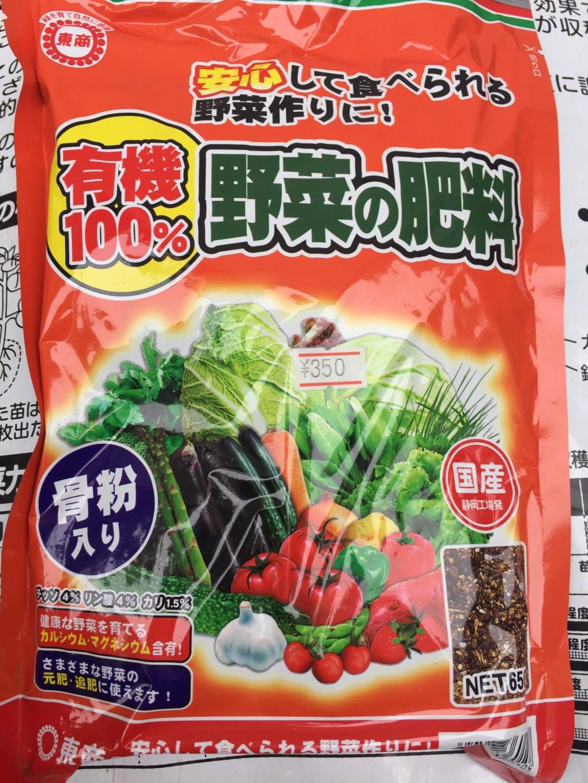 トマト苗|使用した肥料パッケージ(東商「野菜の肥料」)