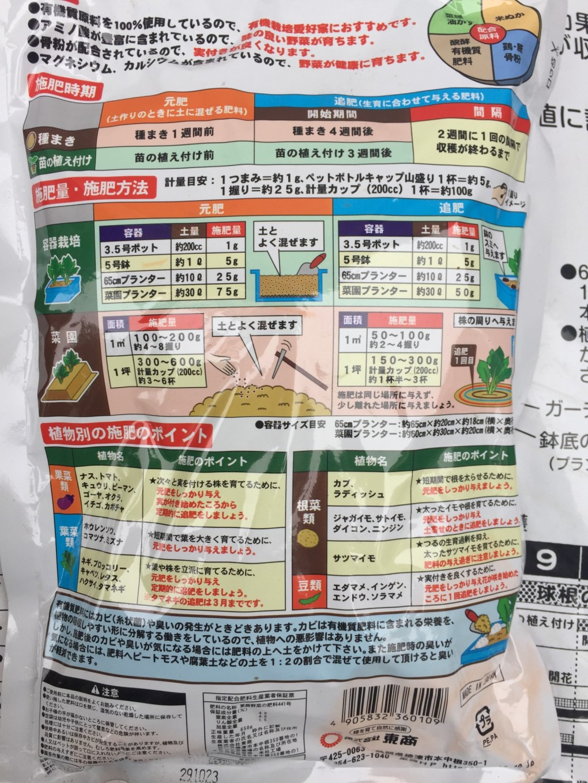 トマト苗|使用した肥料パッケージ裏面(東商「野菜の肥料」)