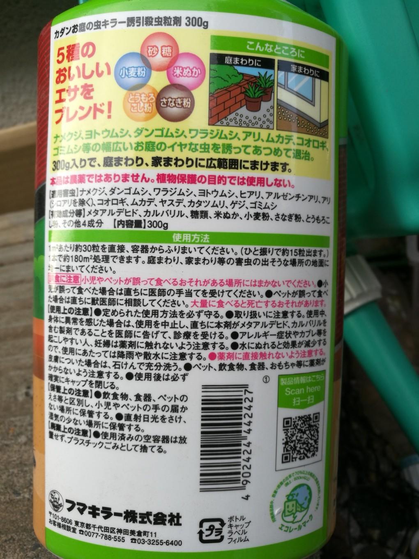 フマキラー ナメクジ系殺虫剤
